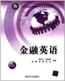 二手正版 金融英语 龚龙生 清华大学出版社 9787302349556
