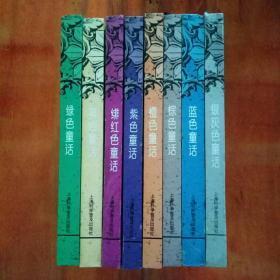 安德鲁·朗格 彩色童话全集:棕色童话+橙色童话+蓝色童话+银灰色童话+黄色童话+绿色童话+紫色童话+绯红色童话(精装 8本合售)