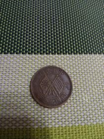 十文开国纪念币,中华民国时期,背面双旗,两边带梅花,氧化成度不大。 成品85新。