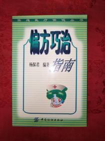 稀少资源丨偏方巧治指南(仅印5000册)内收大量偏方验方!