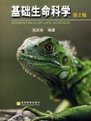基础生命科学 第2版