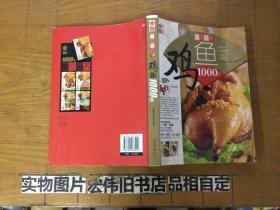 家庭书架·品质生活:百变营养鸡、鱼1000样