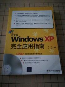 中文版Windows XP完全应用指南