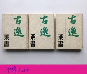 古逸丛书 全三册 1990年初版仅印300册