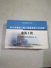 四川省建设工程工程量清单计价定额.建筑工程