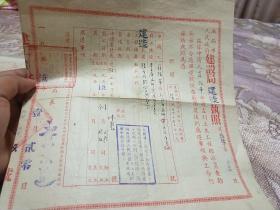 50年代建造执照