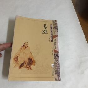 国学经典书系:易经(中华传统文化经典注音全本第1辑)