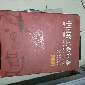 中国轻工业年鉴2008