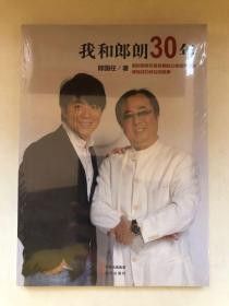 我和郎朗30年(新版)