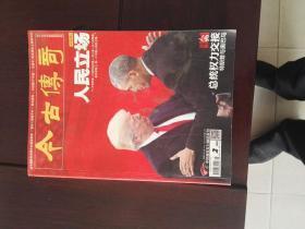 今古传奇2012年第六期共国历史上的十大红墙卫队、2017年第2月期中纪委打内鬼、谢子长、陈云等文