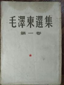 毛泽东选集(1至4册)