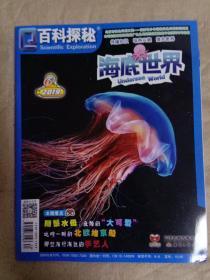 百科探秘海底世界