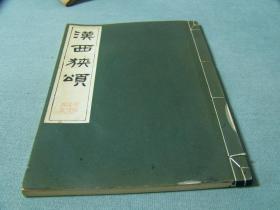 日本清雅堂1971年版《汉西狭颂》,十分珍贵!