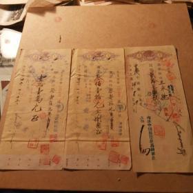 中国银行 支票民国8
