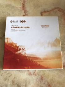 纪念中国银行成立100周年纪念邮册(1912~2012)