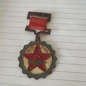 老像章 勋章 骑兵五师一等功臣奖章