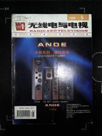 无线电与电视  1995.5