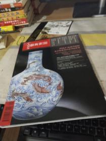 拍卖会 艺术新闻  北京保利2019春季拍卖会