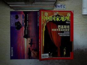 中国国家地理  2005 11     (无赠送).