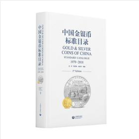 中国金银币标准目录 1979—2018