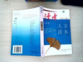 读者人文读本·高中卷3