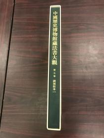 中国历史博物馆藏法书大观第五卷 碑刻拓本(一)--{b0957060000174896}