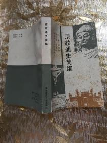 宗教通史简编