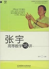 考研数学高等数学18讲