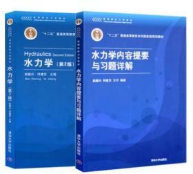 水力学内容提要与习题详解 水力学(第2版) 赵振兴 何建京