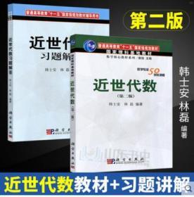 近世代数(第二版第2版) 近世代数习题解答 韩士安 共两本