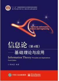 信息论 基础理论与应用 第4版 傅祖芸 第四版 电子工业出