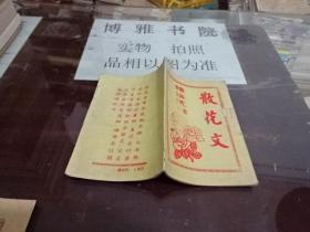 散花文 精选笑话   货号14-2