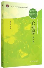 心理学第三版 第3版蔡笑岳 高等教育教材9787040401134