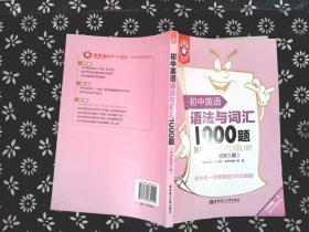 金英语:初中英语语法与词汇1000题
