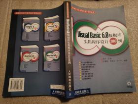 Visual Basic 6.0数据库实用程序设计100例