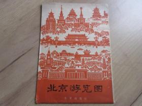 罕见六十年代《北京游览图》1965年一版一印-尊A-3