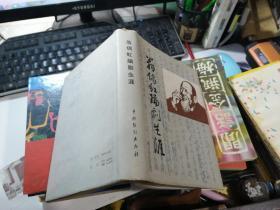 翁偶虹编剧生涯(1986年1版1印精装仅印255册)