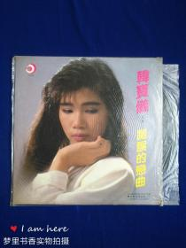 黑胶老唱片:韩宝仪(第二辑)错误的恋曲