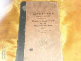中华民国 海关进出口税税则 1938年