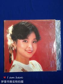 黑胶老唱片:邓丽君(收录:甜蜜蜜、你在我梦里、爱在我心中、翠湖寒、古树下、野生花、秋光、偿还、爱像一首歌、春在岁岁年年等14首)