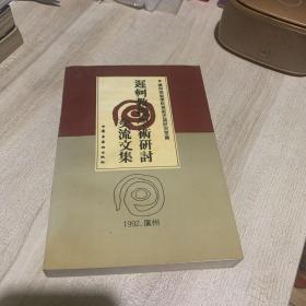 迟轲教授学术研讨交流文集