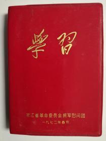 红塑皮本:浙江省革命委员会拥军慰问团1972年春节