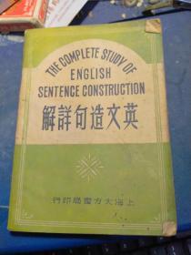 民国:英文造句详解(民国35年版)全一册(私藏品较好