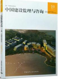 中国建设监理与咨询35 9787112254866 中国建设监理协会 中国建筑工业出版社 蓝图建筑书店