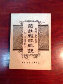 《图注难经脉诀 简称王李脉诀》一册全 附李濒湖脉李 王叔和 李濒湖编著 广益书局