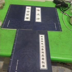 药王孙思邈养生长寿秘要,千金宝要,海上方(3册合售)