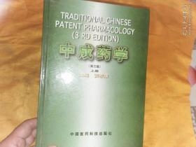 中成药学(第三版)上册