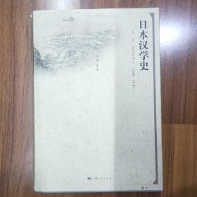日本汉学史
