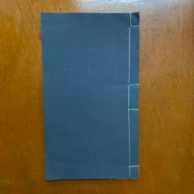 清光绪钱塘丁氏刻本《客杭日记》一卷,元 京口 郭天锡 著;《西湖八社诗帖》一卷;《湖山叙游》一卷,西川 刘暹 述。三种一册全。白纸大开本,整体品相佳。