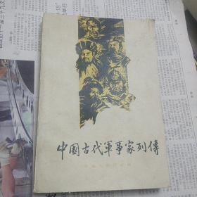 中国古代军事家列传